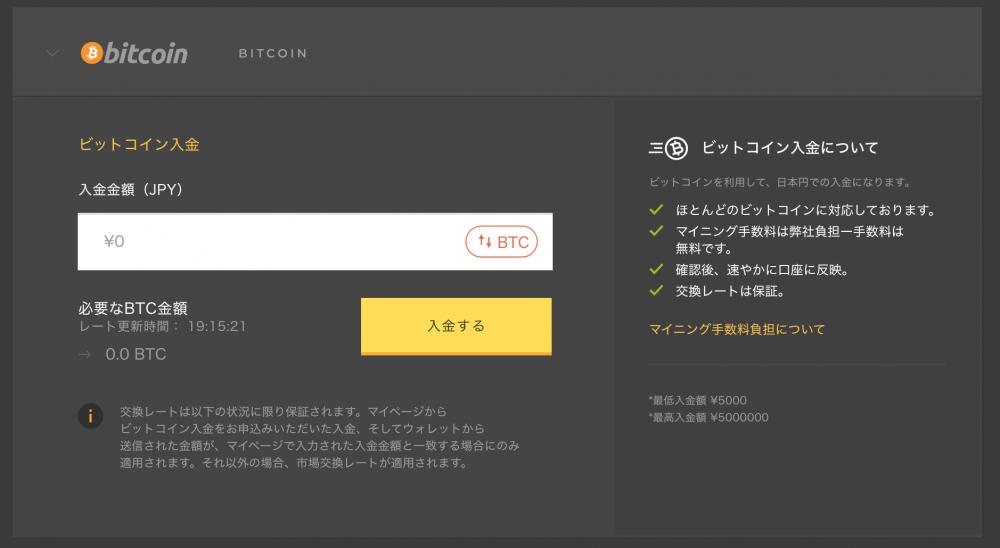 ハイロドットコムビット(Highlow.com)コイン入金画面